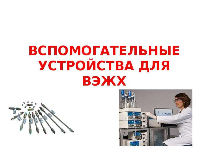 Презентация Вспомогательные устройства для высокоэффективной жидкостной хроматографии (ВЭЖХ)