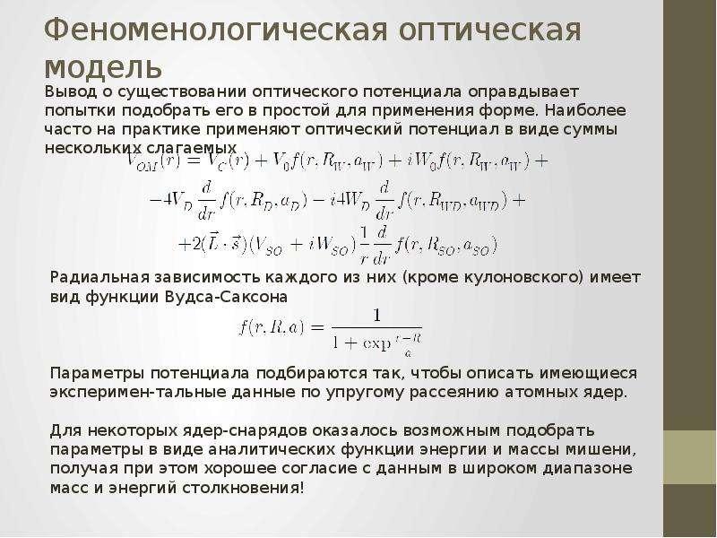 Феноменологическая оптическая модель