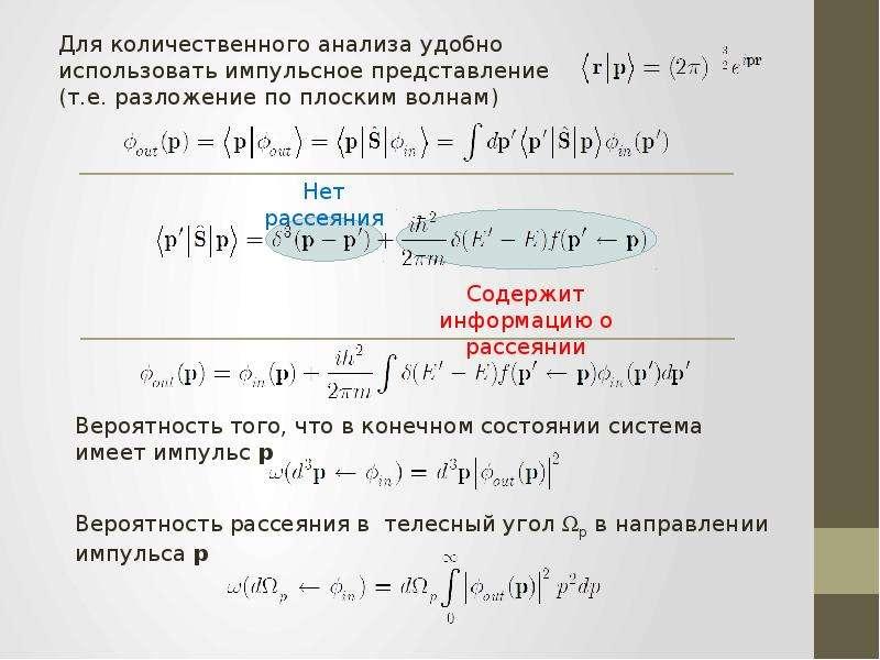 Оптическая модель упругого рассеяния, слайд 3