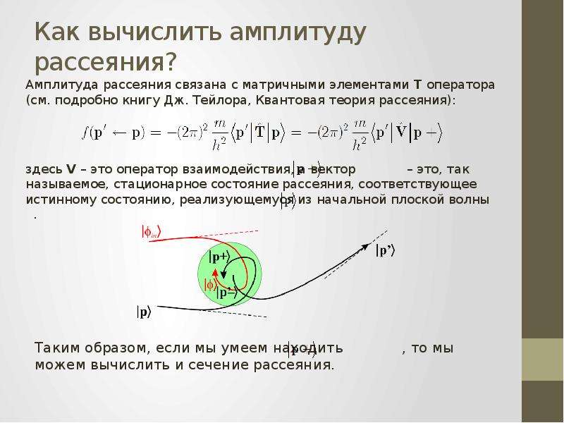 Как вычислить амплитуду рассеяния?