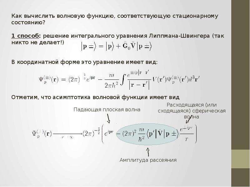 Оптическая модель упругого рассеяния, слайд 6