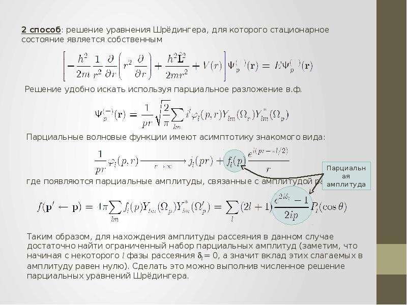 Оптическая модель упругого рассеяния, слайд 7