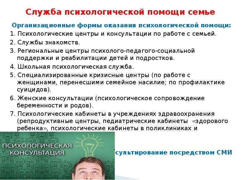 Служба психологической помощи семье Организационные формы оказания психологической помощи: 1. Психол