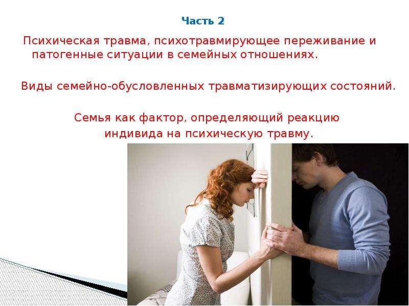 Часть 2 Психическая травма, психотравмирующее переживание и патогенные ситуации в семейных отношения