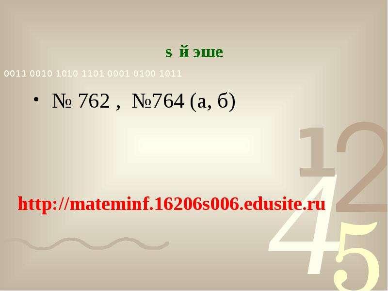 Өй эше № 762 , №764 (а, б)
