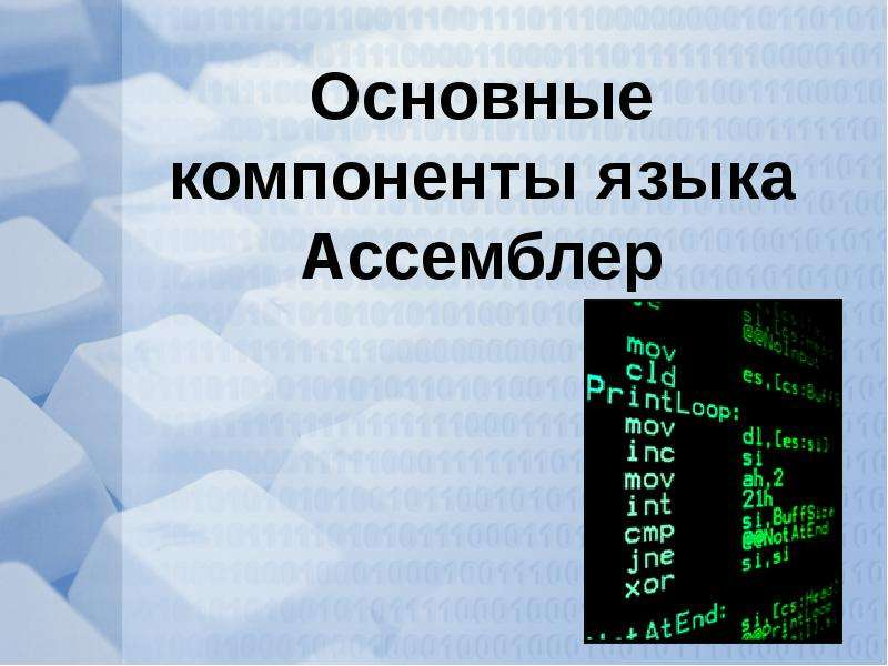 Презентация Основные компоненты языка Ассемблер
