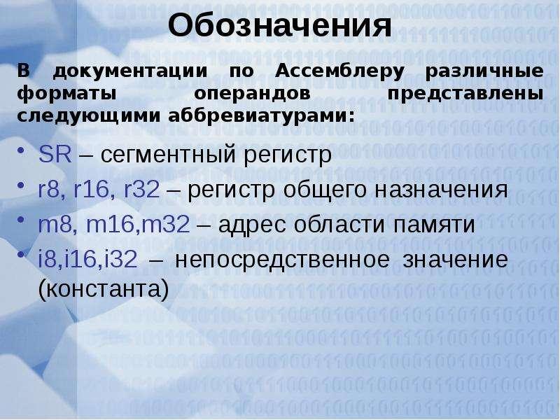 Обозначения SR – сегментный регистр r8, r16, r32 – регистр общего назначения m8, m16,m32 – адрес обл