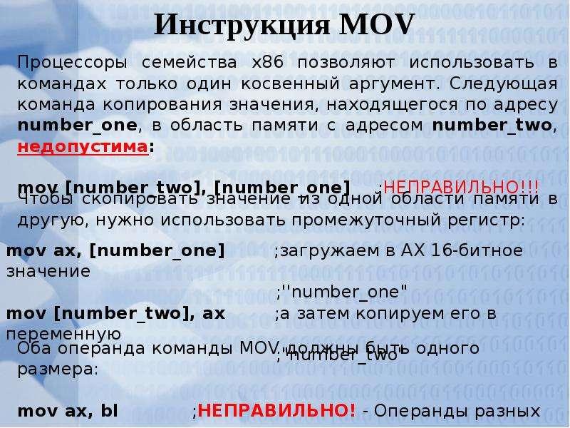 Основные компоненты языка Ассемблер, слайд 18