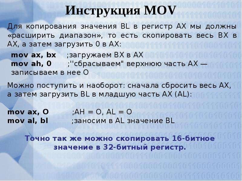 Основные компоненты языка Ассемблер, слайд 19