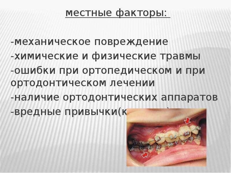 местные факторы: местные факторы: -механическое повреждение -химические и физические травмы -ошибки