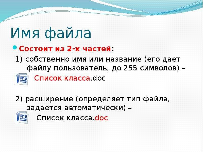 Имя файла Состоит из 2-х частей: 1) собственно имя или название (его дает файлу пользователь, до 255