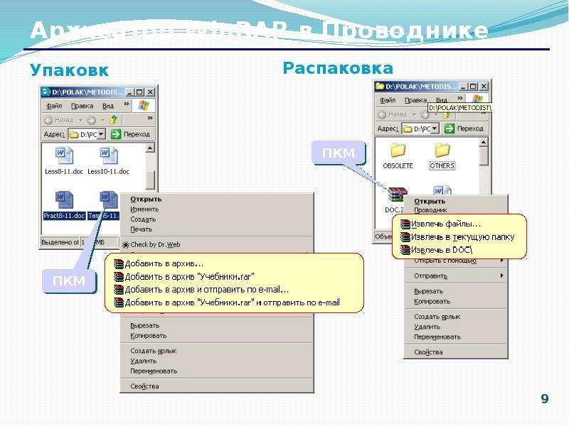 Файл. Файловая система. Архивация файлов и дефрагментация дисков, слайд 9
