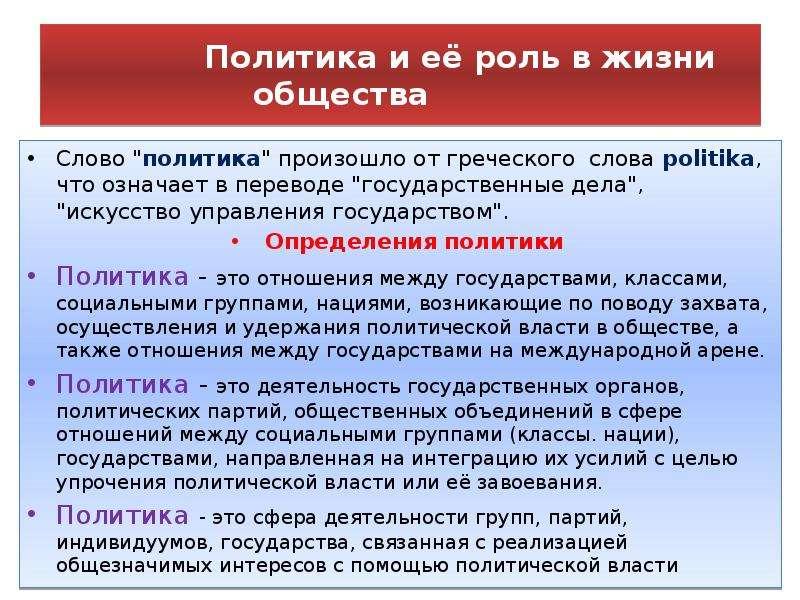 """Политика и её роль в жизни общества Слово """"политика"""" произошло от греческого слова politik"""