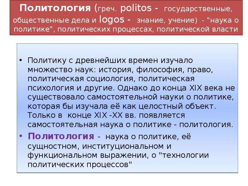 """Политология (греч. politos - государственные, общественные дела и logos - знание, учение) - """"на"""