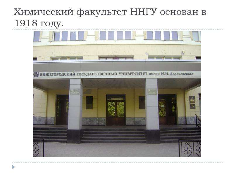 Химический факультет ННГУ основан в 1918 году.