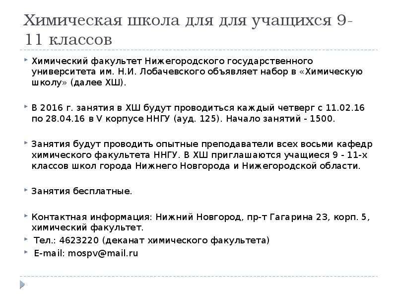 Химическая школа для для учащихся 9-11 классов Химический факультет Нижегородского государственного