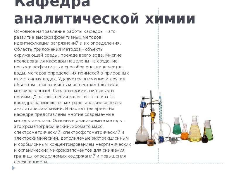 Кафедра аналитической химии Основное направление работы кафедры – это развитие высокоэффективных мет