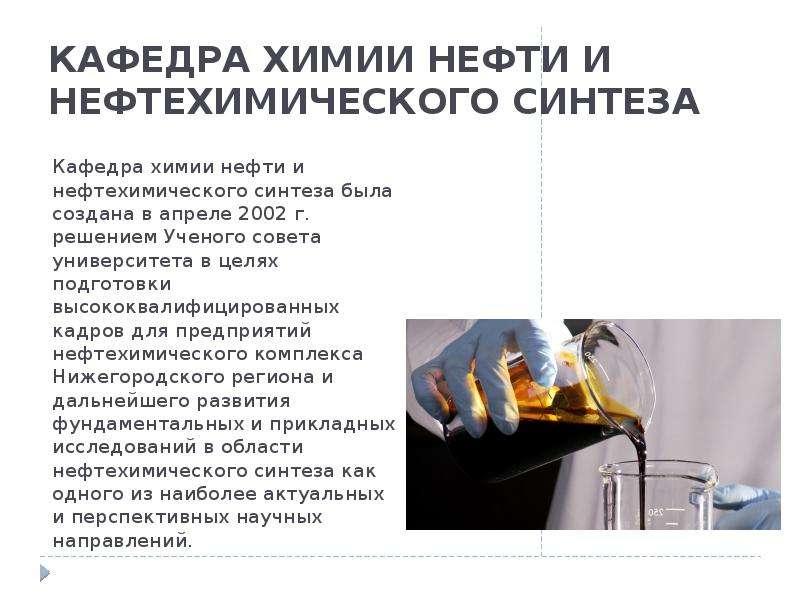 КАФЕДРА ХИМИИ НЕФТИ И НЕФТЕХИМИЧЕСКОГО СИНТЕЗА Кафедра химии нефти и нефтехимического синтеза была с