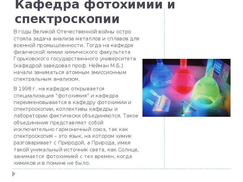 Кафедра фотохимии и спектроскопии В годы Великой Отечественной войны остро стояла задача анализа мет