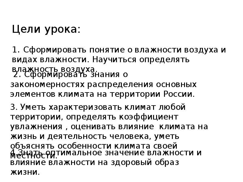 Распределение тепла и влаги на территории России, слайд 2