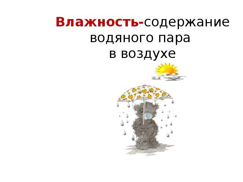 Влажность-содержание водяного пара в воздухе