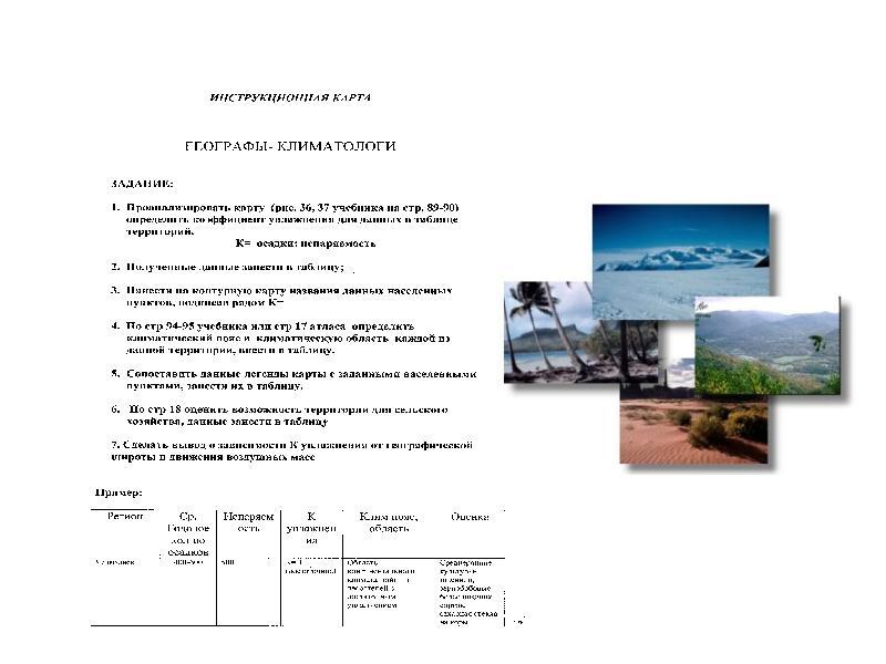 Распределение тепла и влаги на территории России, слайд 9