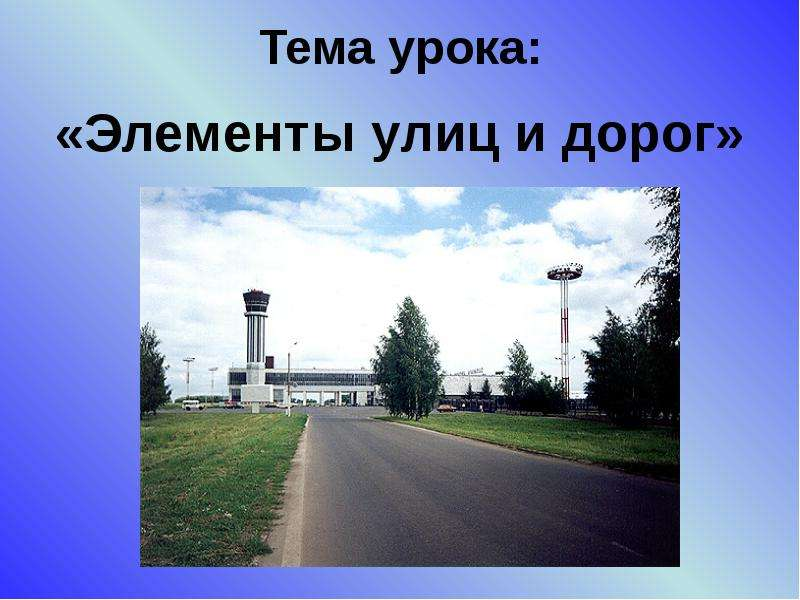 Презентация Элементы улиц и дорог