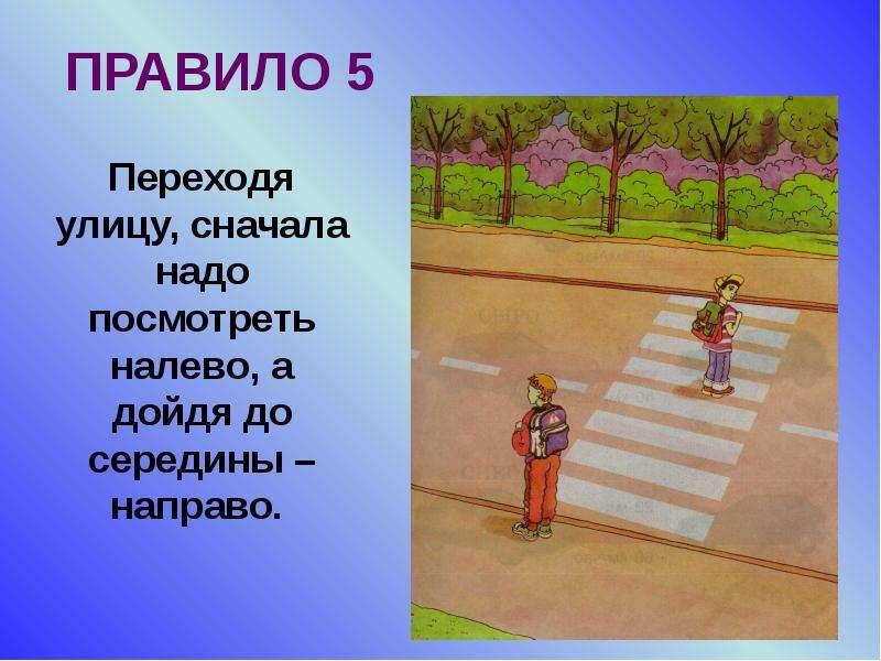 ПРАВИЛО 5