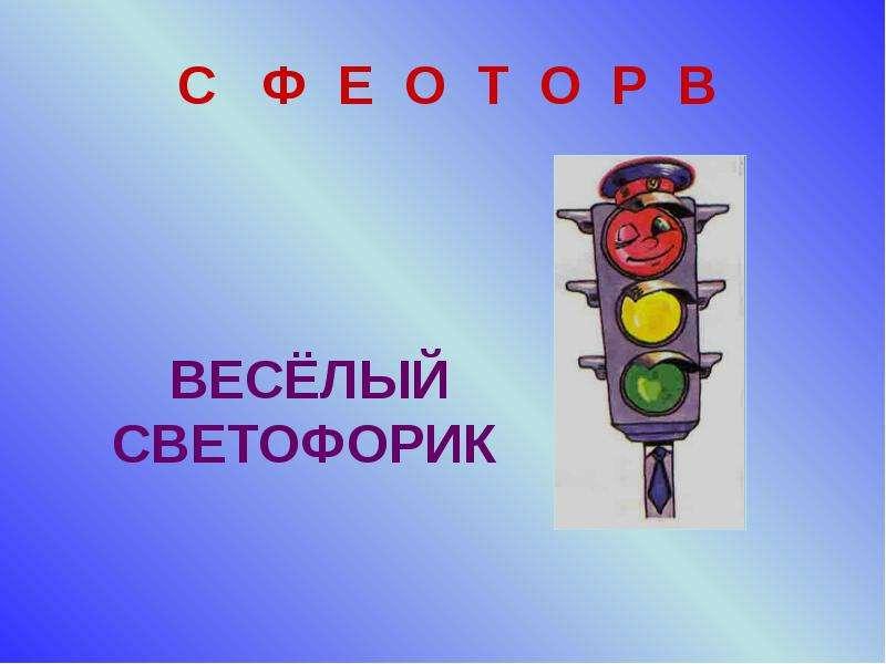 С Ф Е О Т О Р В