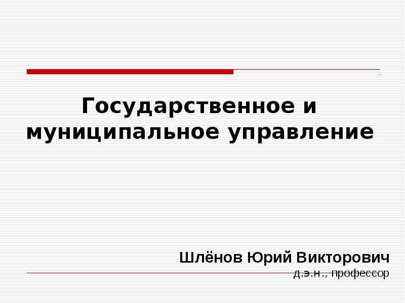 Презентация Теоретические аспекты государственного и муниципального управления