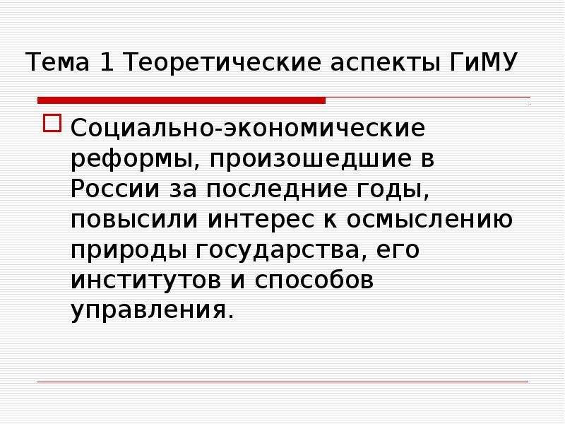Тема 1 Теоретические аспекты ГиМУ Социально-экономические реформы, произошедшие в России за последни