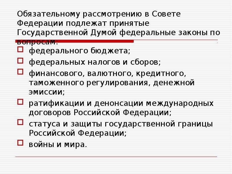 Обязательному рассмотрению в Совете Федерации подлежат принятые Государственной Думой федеральные за