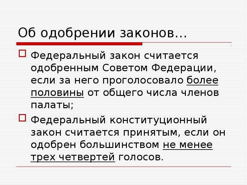 Об одобрении законов… Федеральный закон считается одобренным Советом Федерации, если за него проголо