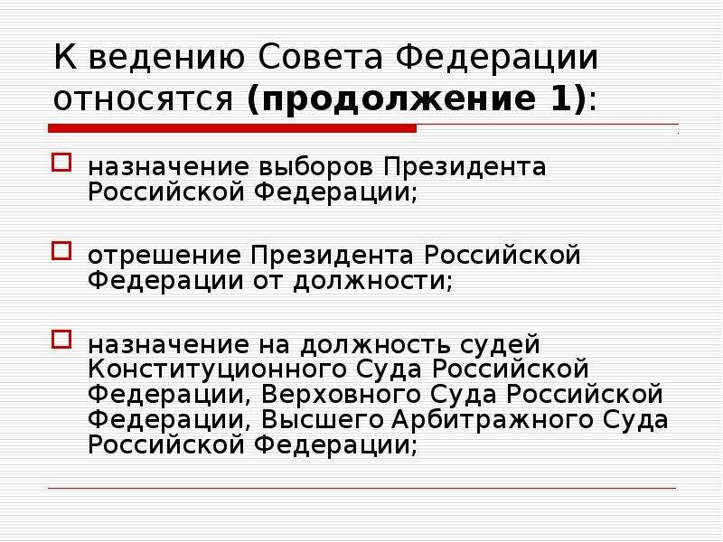 К ведению Совета Федерации относятся (продолжение 1): назначение выборов Президента Российской Федер