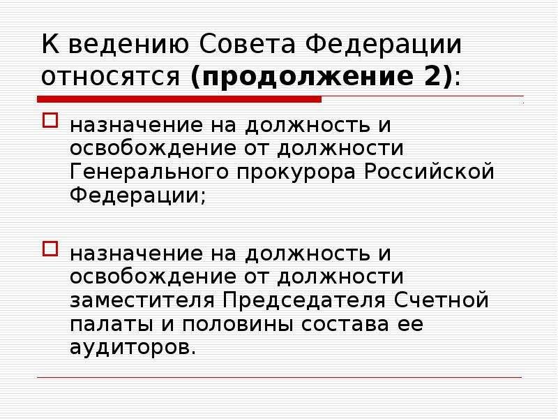 К ведению Совета Федерации относятся (продолжение 2): назначение на должность и освобождение от долж