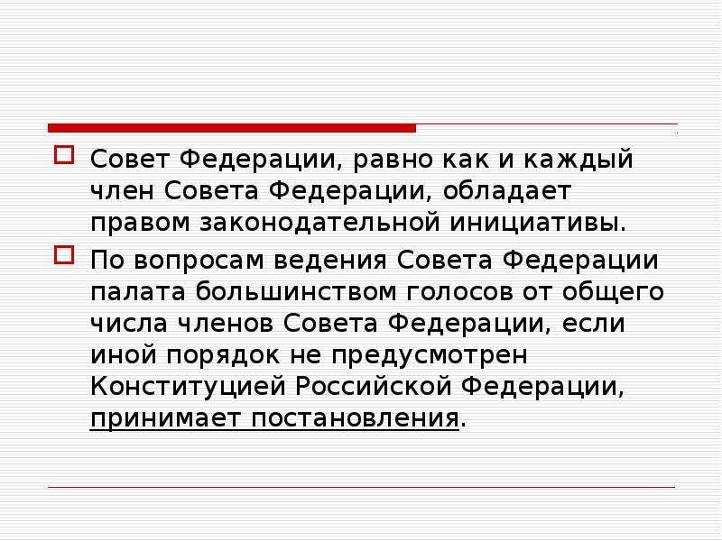 Совет Федерации, равно как и каждый член Совета Федерации, обладает правом законодательной инициатив