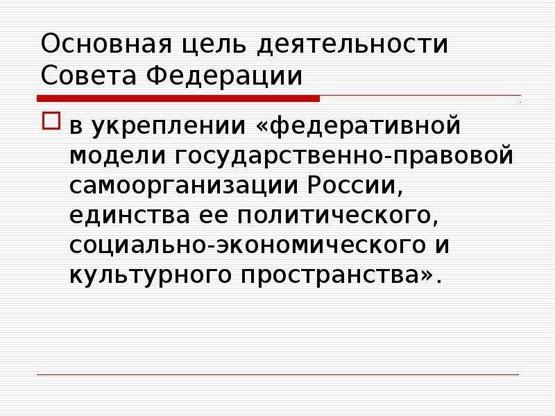 Основная цель деятельности Совета Федерации в укреплении «федеративной модели государственно-правово