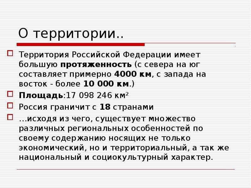 О территории. . Территория Российской Федерации имеет большую протяженность (с севера на юг составля
