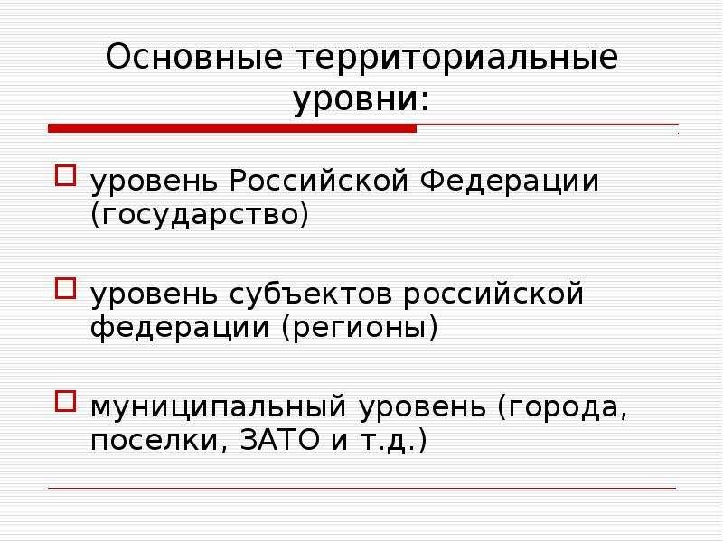 Основные территориальные уровни: уровень Российской Федерации (государство) уровень субъектов россий