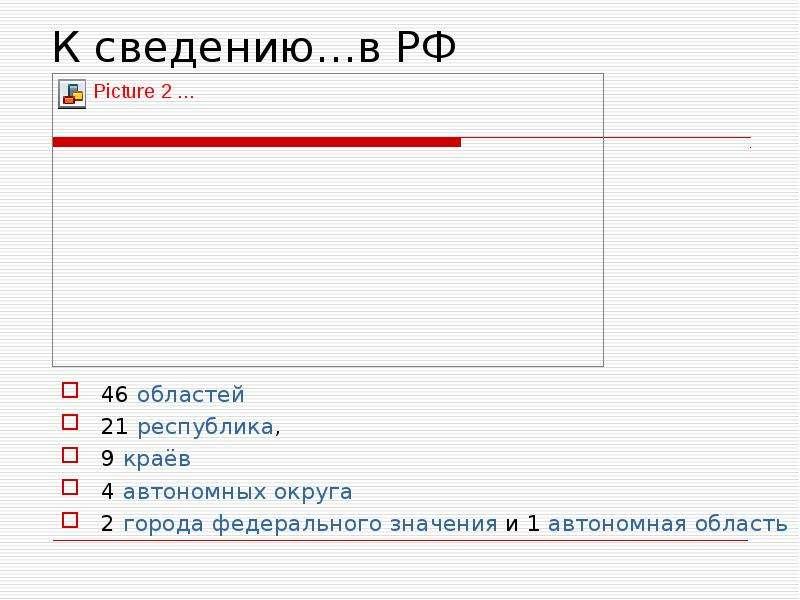 К сведению…в РФ 46 областей 21 республика, 9 краёв 4 автономных округа 2 города федерального значени
