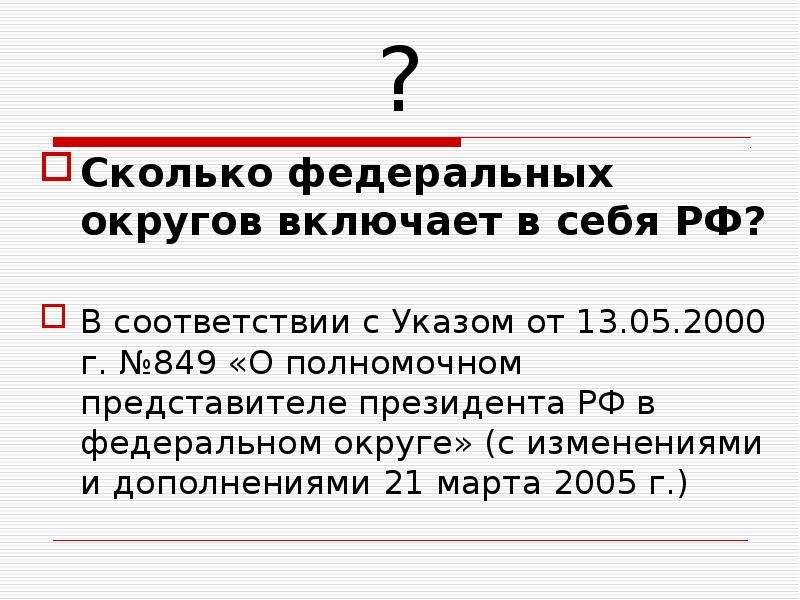 ? Сколько федеральных округов включает в себя РФ? В соответствии с Указом от 13. 05. 2000 г. №849 «О