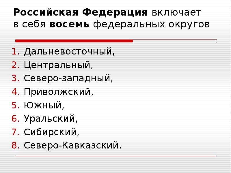 Российская Федерация включает в себя восемь федеральных округов Дальневосточный, Центральный, Северо