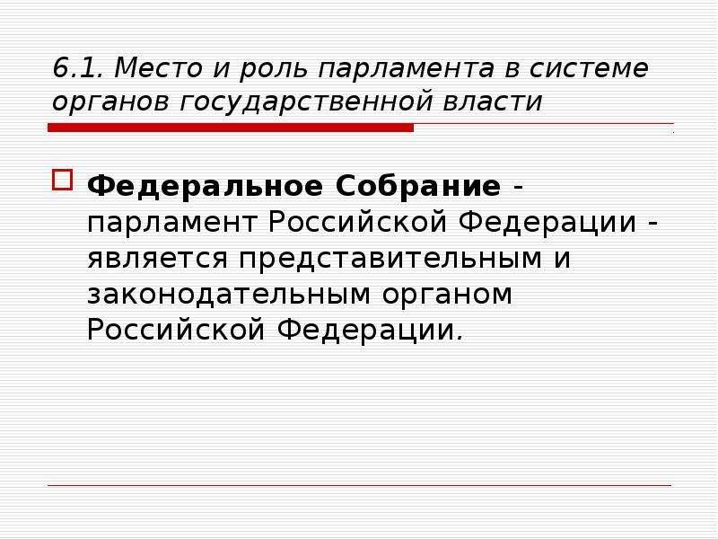 6. 1. Место и роль парламента в системе органов государственной власти Федеральное Собрание - парлам