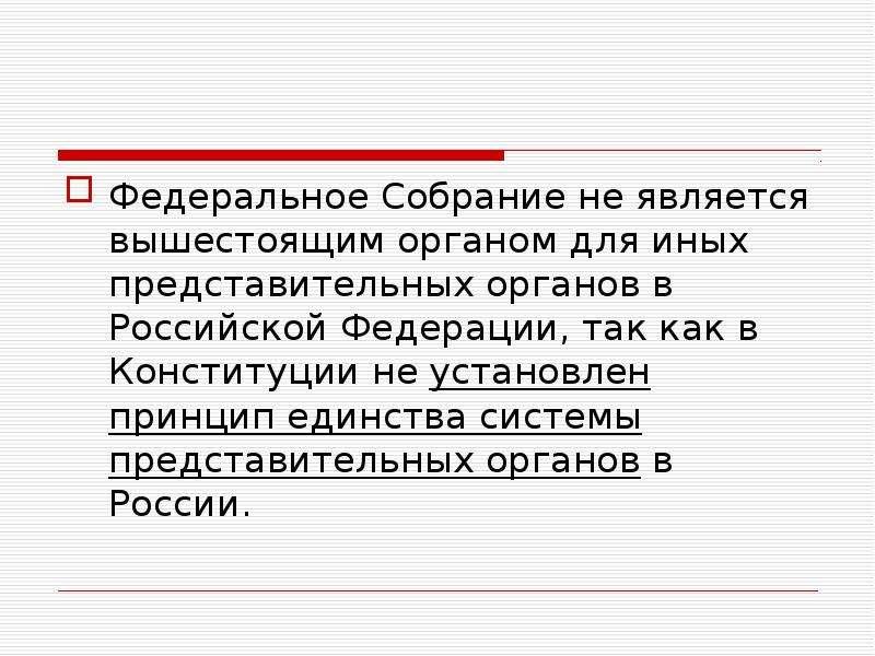 Федеральное Собрание не является вышестоящим органом для иных представительных органов в Российской