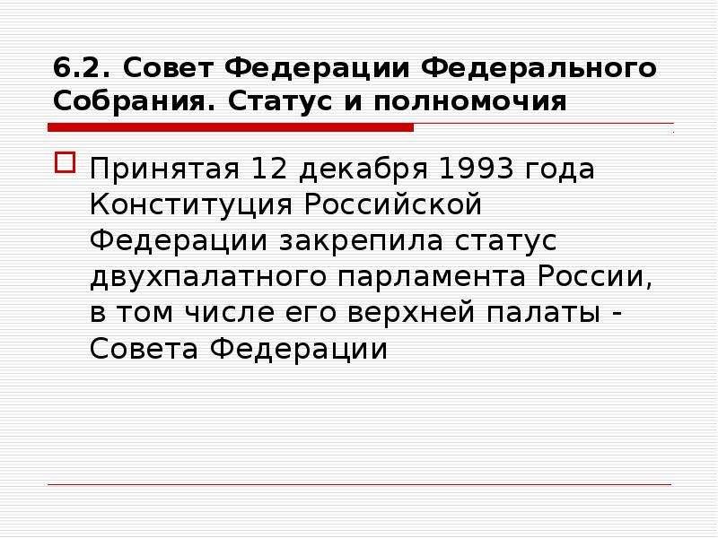 6. 2. Совет Федерации Федерального Собрания. Статус и полномочия Принятая 12 декабря 1993 года Конст