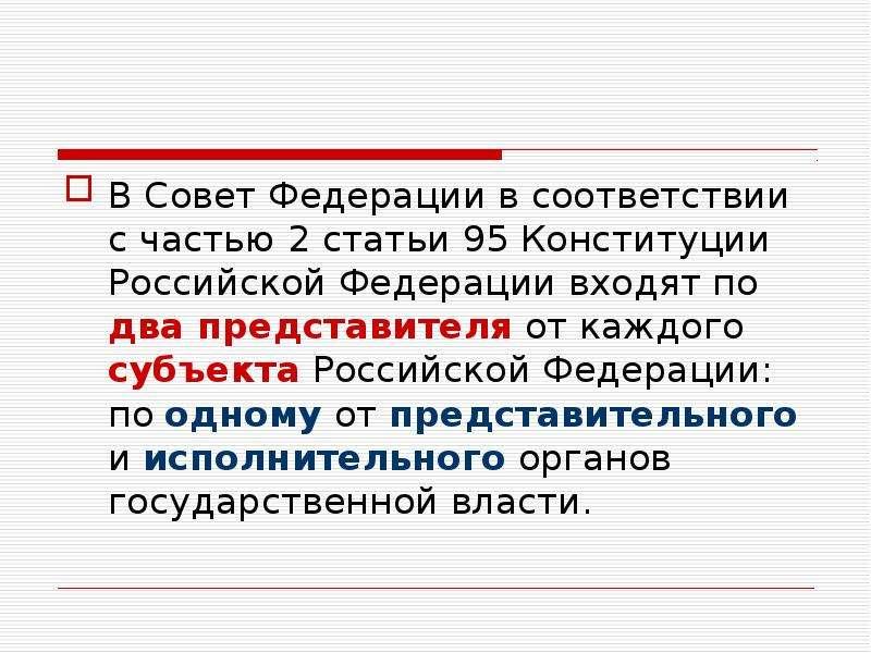 В Совет Федерации в соответствии с частью 2 статьи 95 Конституции Российской Федерации входят по два