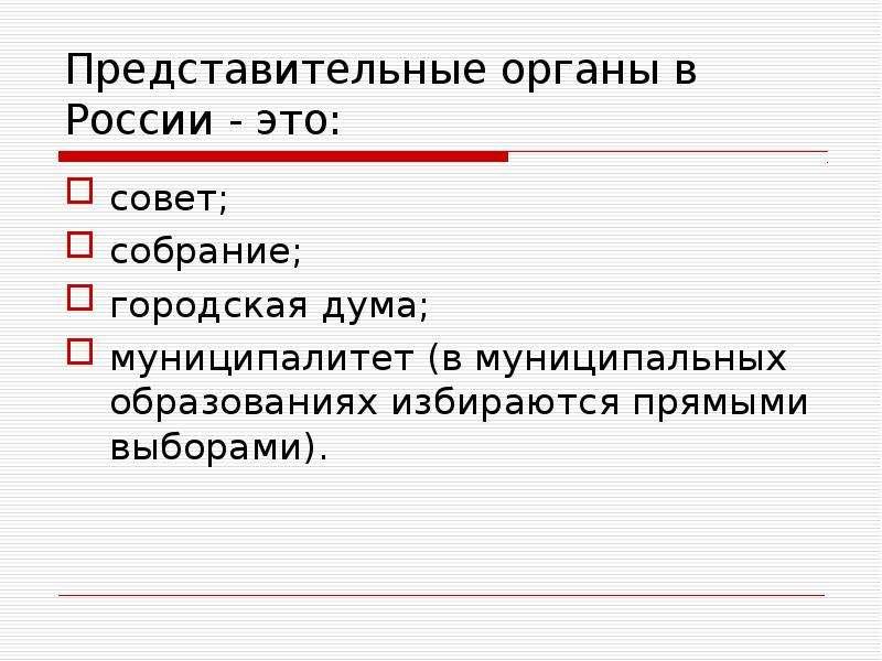 Представительные органы в России - это: совет; собрание; городская дума; муниципалитет (в муниципаль