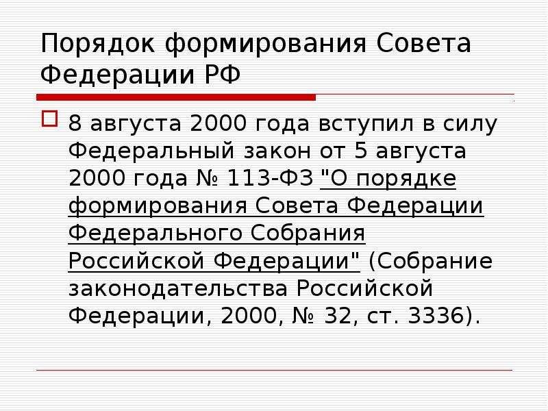 Порядок формирования Совета Федерации РФ 8 августа 2000 года вступил в силу Федеральный закон от 5 а