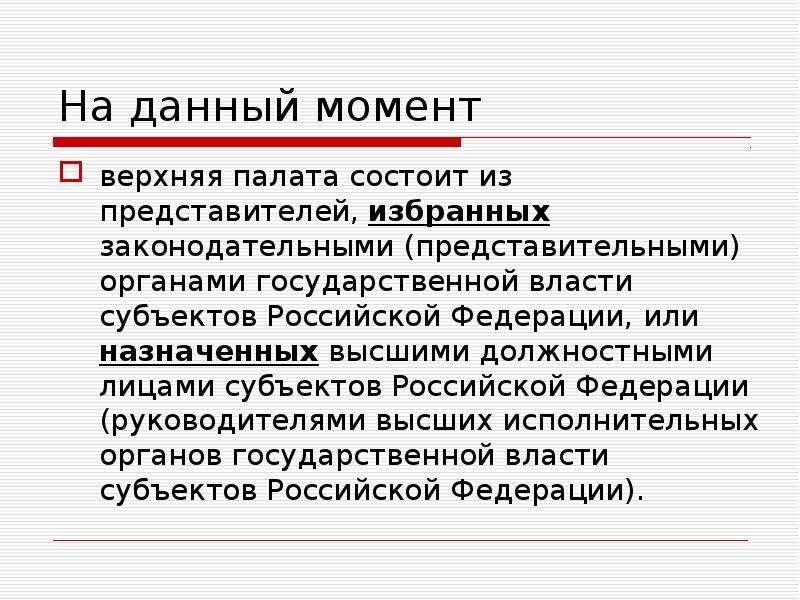 На данный момент верхняя палата состоит из представителей, избранных законодательными (представитель