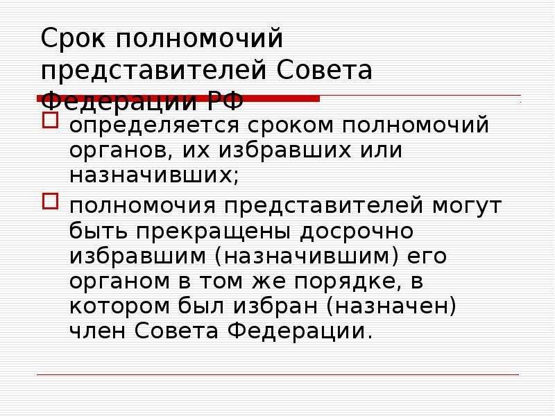 Срок полномочий представителей Совета Федерации РФ определяется сроком полномочий органов, их избрав